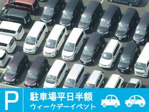 駐車場平日半額