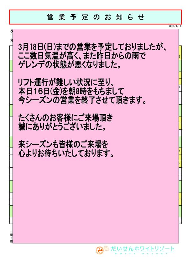 2018営業予定のお知らせ3.16