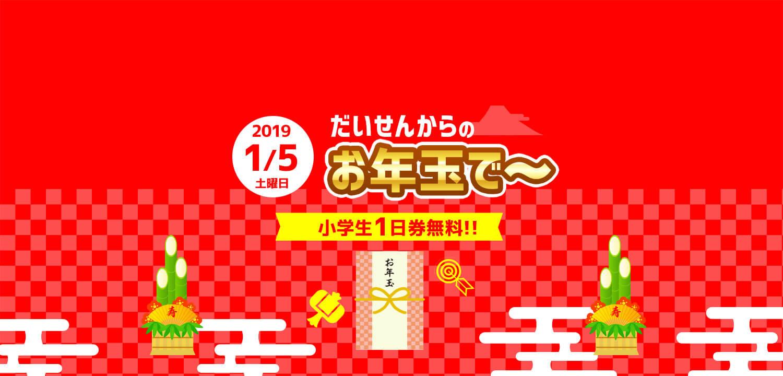 2018-2019_mainimage_06 お年玉で〜