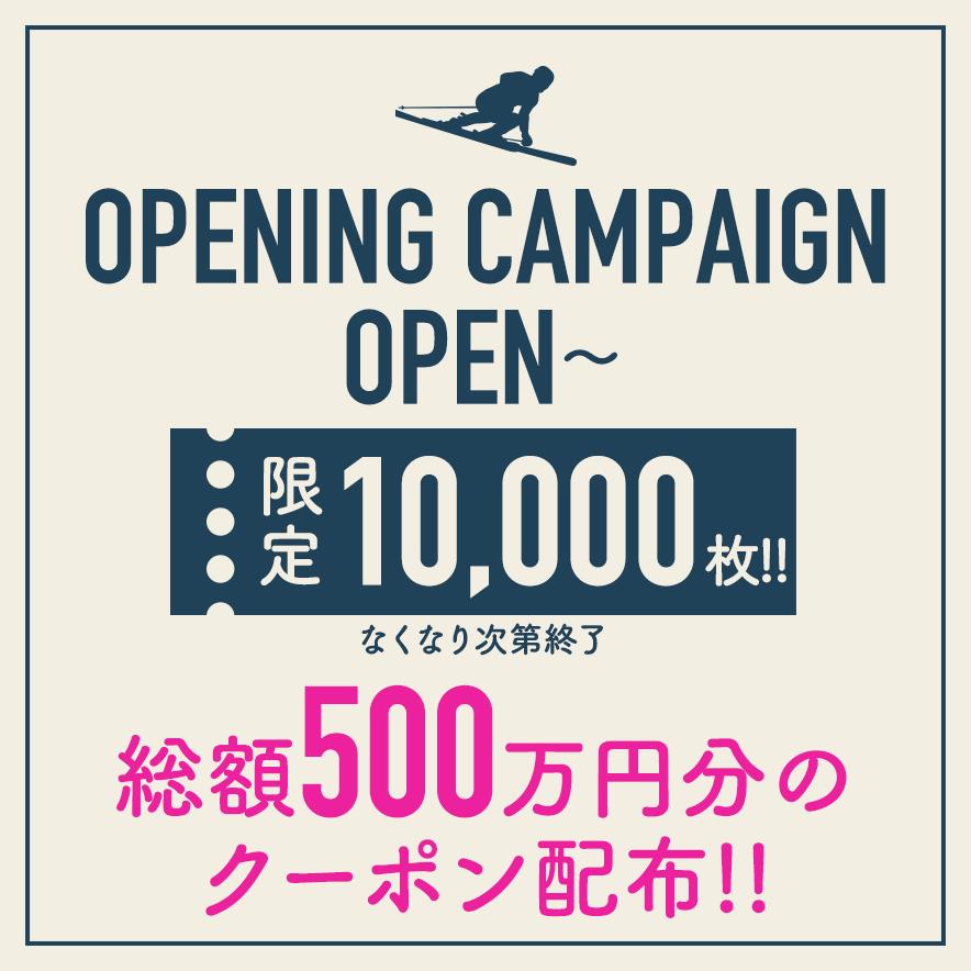 icon_special_オープニングキャンペーン