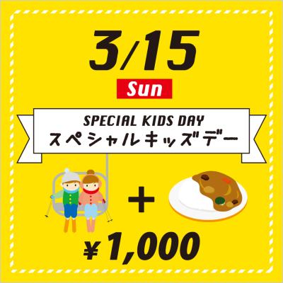 icon_special_スペシャルキッズデー