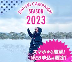 DAI-SKIキャンペーン