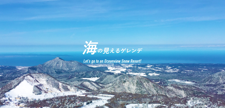 2021スライドショー 海の見えるゲレンデ Let's go to an Oceanview Snow Resort!
