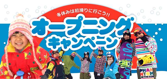 オープニングキャンペーン(冬休みは初滑りに行こう!!)