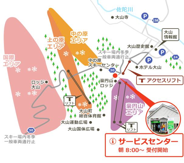 サービスセンターマップ