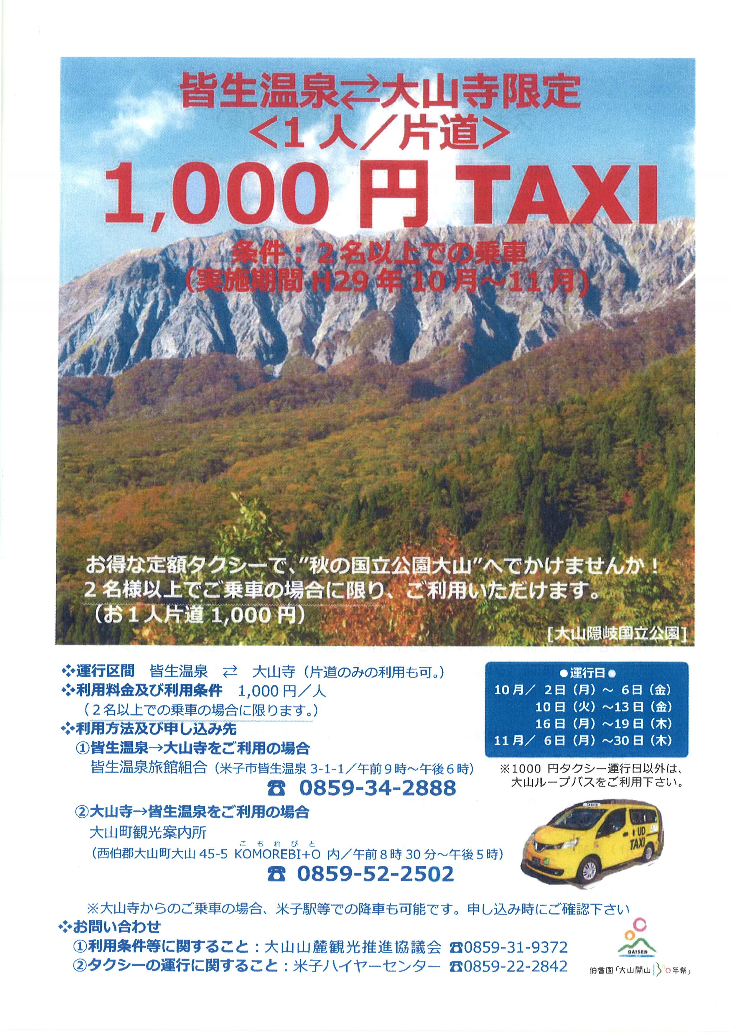 1,000円TAXI