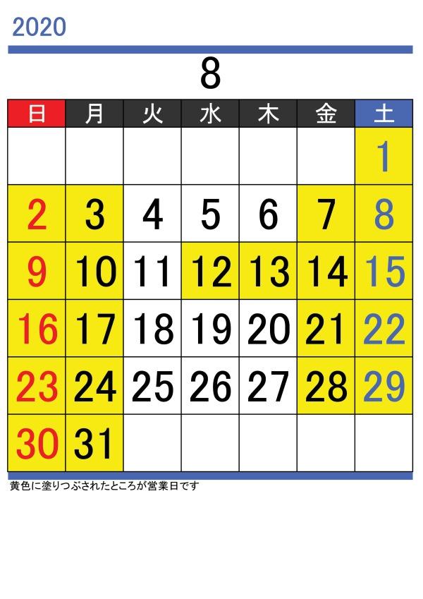 20年8月カレンダー