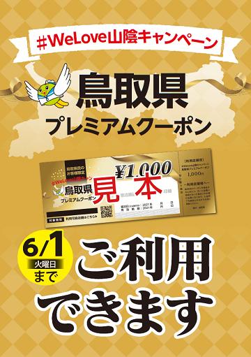 鳥取県プレミアムクーポン