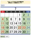 21年5月カレンダー