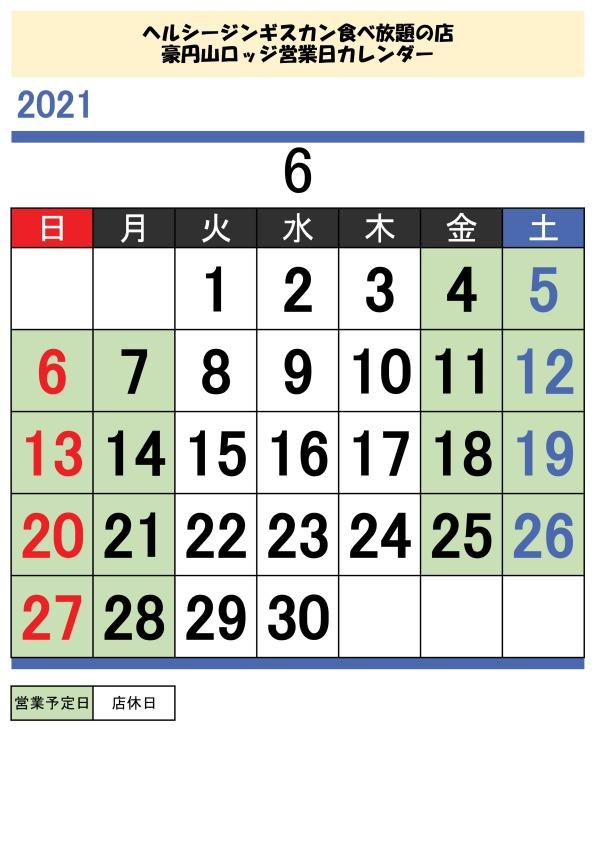 21.6月営業日カレンダー