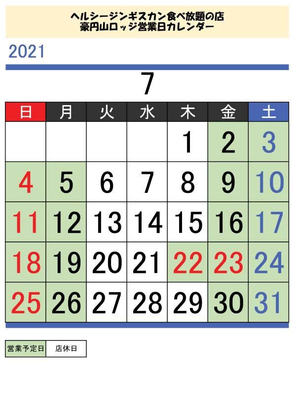 21年7月カレンダー