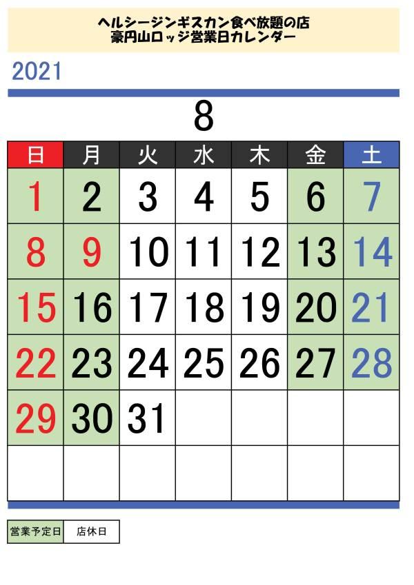 21.8月営業日カレンダー