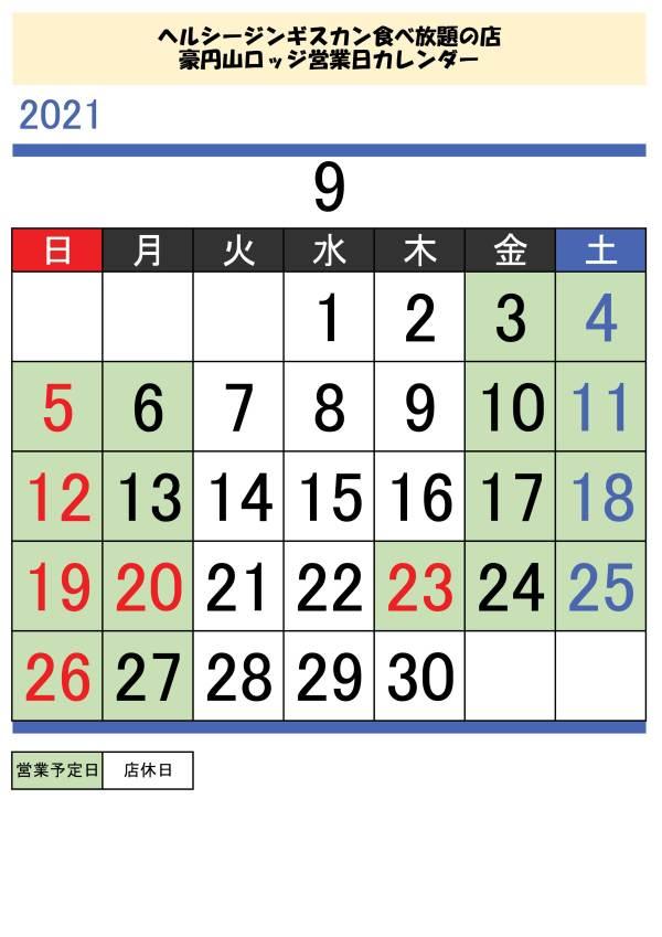 21.9月営業日カレンダー